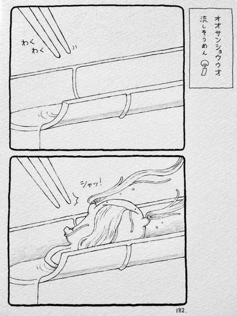 オオサンショウウオのまんが 漫画 モコ かわいい 手乗り