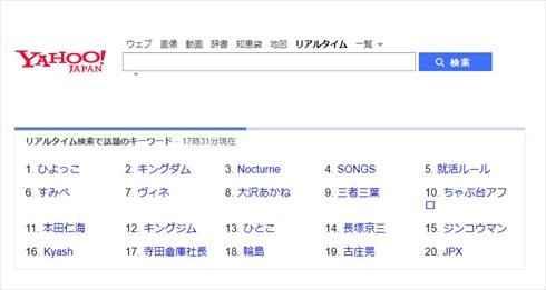 ひよっこ ひよっこ2 続編 スピンオフ Yahoo!リアルタイム検索