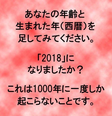 年齢+生まれた年=2018になるのは1000年に1度だけ」 頭がおかしくなり ...