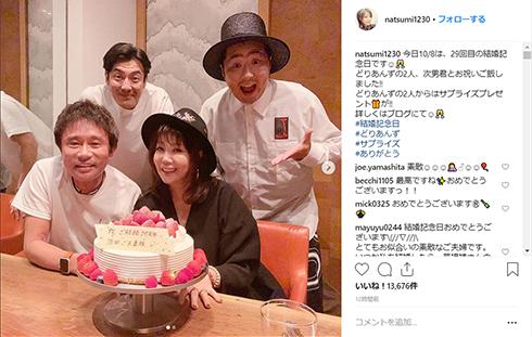 浜田雅功 松本人志 ダウンタウン 小川菜摘 夫婦 結婚 Instagram blog