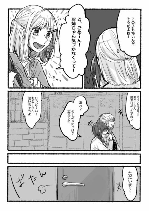 百合ストーカ03