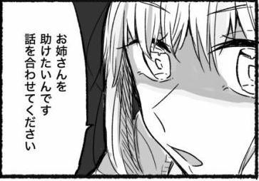 百合ストーカ05
