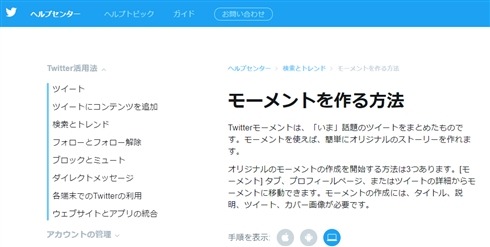 Twitter、iOS/Androidからのモーメント作成が不可に