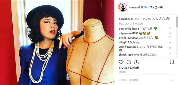 ブルゾンちえみ withB 35億 芸人 タレント ネタ 日本テレビ キャリアウーマン Instagram