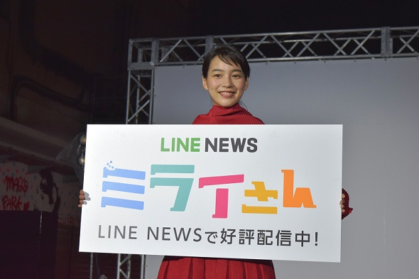LINE NEWS「ミライさん」
