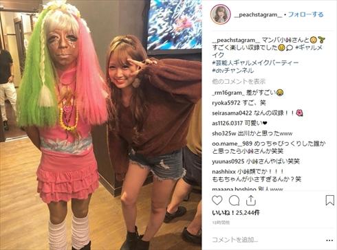 小峠英二 マンバギャル ギャルメイク 伊藤桃々 芸能人ギャルメイクパーティー