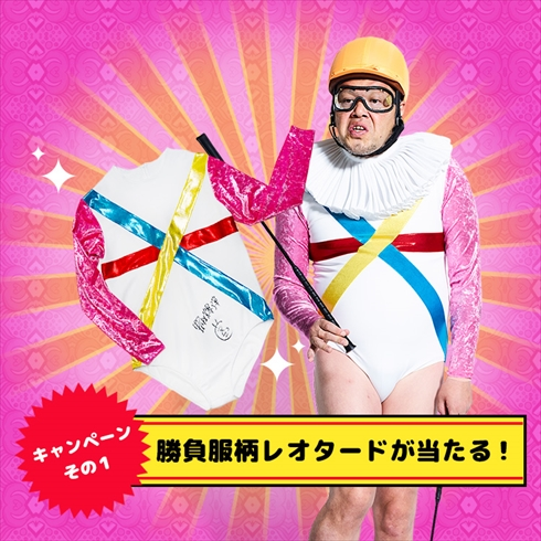 くっきー くっきーけいば JRA 野性爆弾 競馬 東京競馬場 レオタード