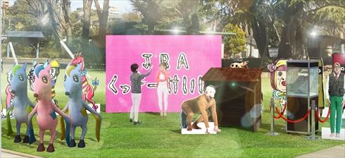 くっきー くっきーけいば JRA 野性爆弾 競馬 東京競馬場