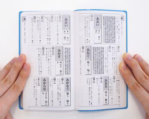ことば選び辞典 美しい日本語選び辞典 漢字の使い分け辞典