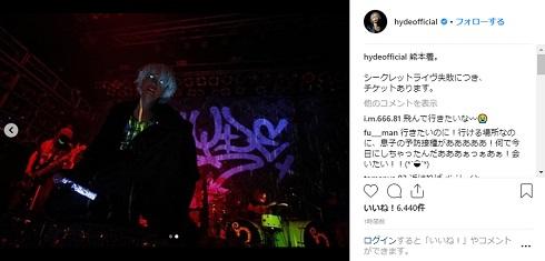 HYDE 熊本ライブ告知