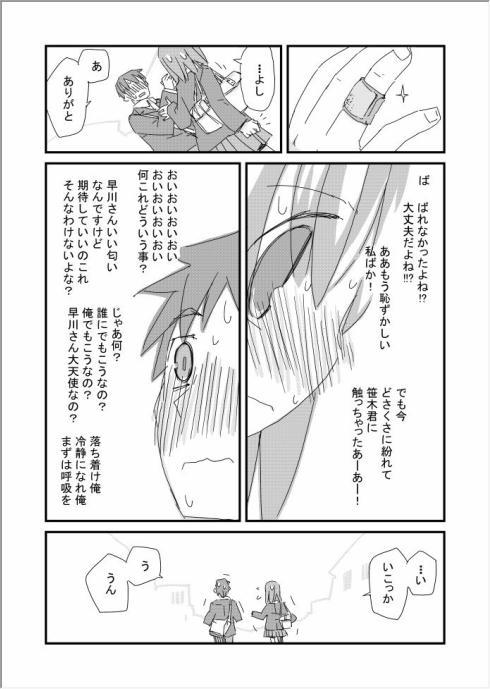 早起きな2人04