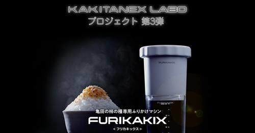 亀田製菓・フリカキックス