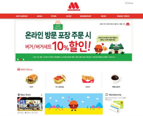 モスバーガー 韓国