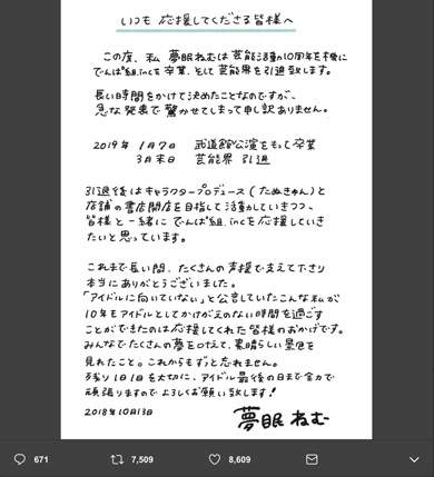 夢眠ねむ 卒業 芸能界引退 でんぱ組.inc