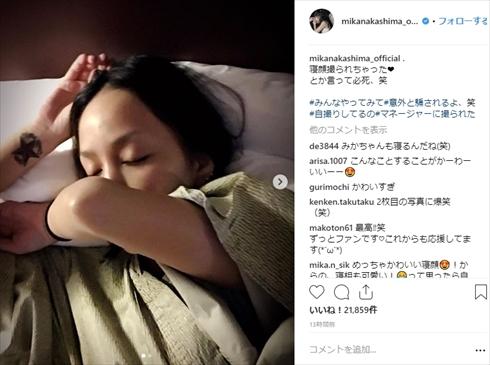 中島美嘉 寝顔 自撮り 性格 Instagram