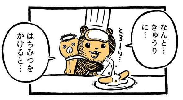 こぐまのケーキ屋さん