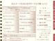 司書メイドの同人誌レビューノート:イベント参加予定表から在庫・売り上げ管理まで 同人サークルに特化した「サークル手帳」が超便利