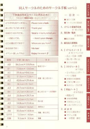 同人誌 シャッツキステ 同人サークルのためのサークル手帳 コミケ