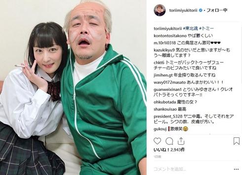 鳥居みゆき サンドウィッチマン 富澤たけし 東北魂TV 制服