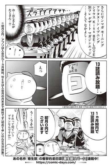コミックDAYS 講談社 初月0円 13誌 もっとプレミアム 読み放題 定期購読