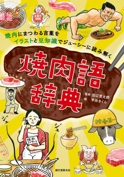 焼肉語辞典01