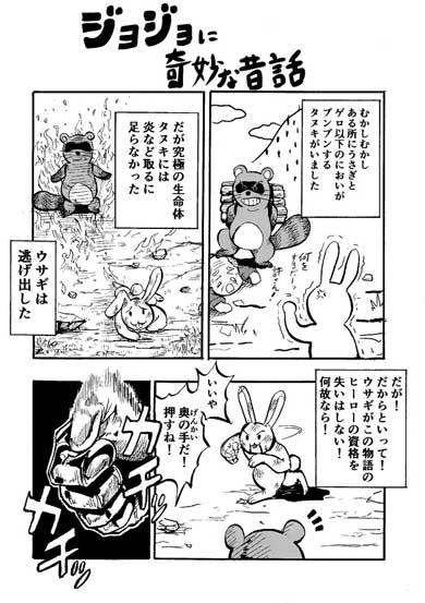 ジョジョに奇妙な昔話 桃太郎 ジョジョの奇妙な冒険 漫画 パロディー