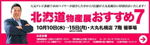 「北海道でも北海道物産展が一番人気」は本当? 北海道の百貨店に聞いてみた