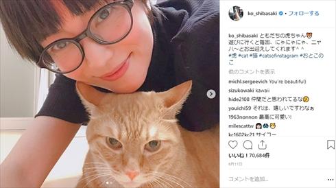 柴咲コウ マスク 目力 猫 メガネ 眼鏡
