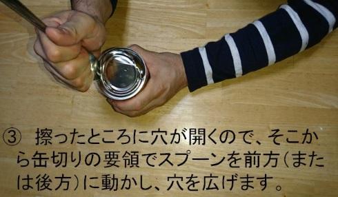警視庁警備部災害対策課 缶詰 缶切り