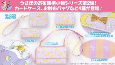 『美少女戦士セーラームーン』のうさぎのお布団柄デザイン第二弾のアイテム