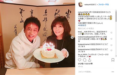 浜田雅功 小川菜摘 夫婦 写メ Instagram
