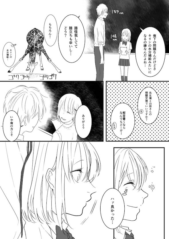 漫画3ページ目