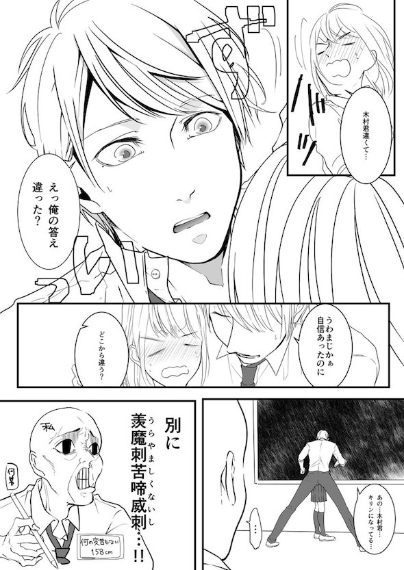 漫画4枚目