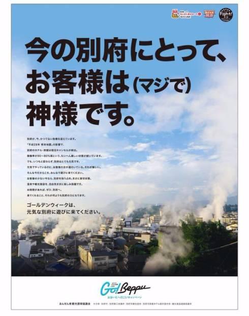 十勝川温泉観光協会 自虐 元気ないです ポスター