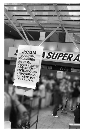 沢田研二 ジュリー ダイヤモンドユカイ 國府田マリ子 原発