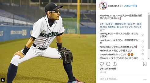 ニッチロー イチロー プロ野球 メジャー 選手 スポーツ ものまね 芸人 出産 Instagram