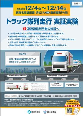 新東名高速道路での実験内容