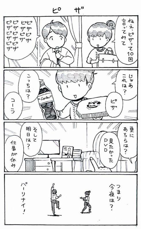 【画像】エロ漫画まんさん、とんでもない格好でピザを受け取ってしまうwwwwwwwwwww ->画像>119枚