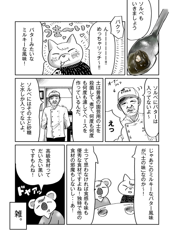 チョーヒカル ゲテモノデート ゲテモノ 土 ヌキテパ