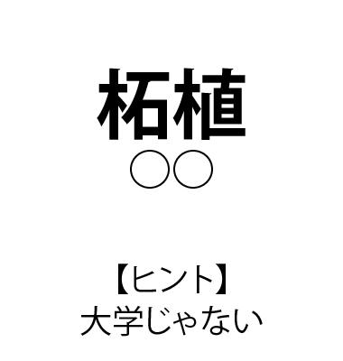難読駅名 クイズ