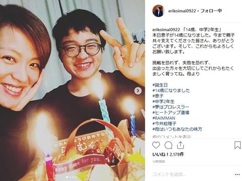 今井絵理子 息子 離婚 政治家 誕生日