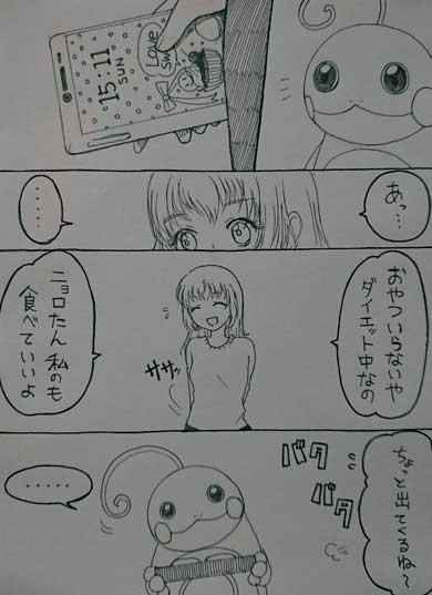 私と ニョロトノ 漫画 女の子 ポケモン 水タイプ 家族 仲直り