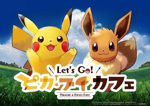 Let's Go! ピカ・ブイカフェ パルコ ポケモン コラボカフェ THE GUEST