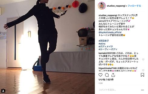 深田恭子 トレーニング 樫木裕実