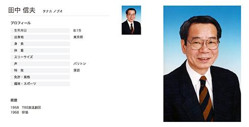 田中信夫 声優 コンバット 死去 TVチャンピオン