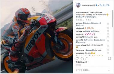 マルク・マルケス MotoGP 箱根 峠