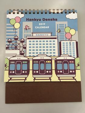 阪急電車 卓上カレンダー