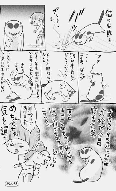 漫画 犬と猫どっちも飼ってると毎日たのしい 松本ひで吉 単行本 2巻