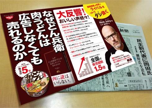 なぜどん兵衛肉うどんは広告しなくても売れるのか 日清食品