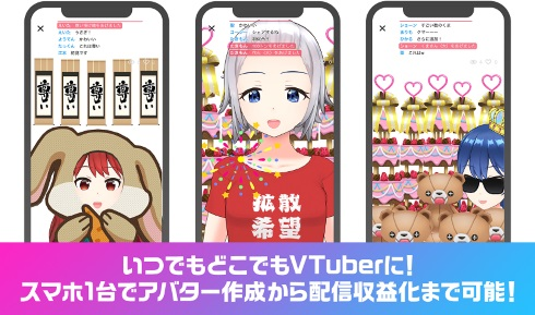 グリー Wright Flyer Live Entertainment REALITY Avatar Vtuber カスタムキャスト